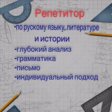 Онлайн английский бишкек - Кыргызстан: Репетитор | Арифметика, Чтение, Грамматика, письмо | Подготовка к школе, Подготовка к экзаменам, Подготовка к ОРТ (ЕГЭ), НЦТ