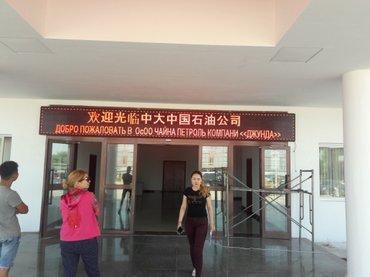 СВЕТОДИОДНЫЕ ЭЛЕКТРОННЫЕ ТАБЛО БЕГУЩАЯ СТРОКА!!! Электронные табло бег в Бишкек - фото 9