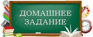 Помогу выполнить домашнее задание по в Токмак