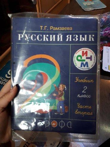 учитель русского языка и литературы в Кыргызстан: Русский язык - Т.Г.Рамзаева