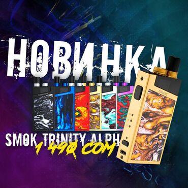 Красота и здоровье в Бишкек: Вейп!!! Электронная сигарета!!! Pod система!!!ВейпSMOK Trinity Alpha