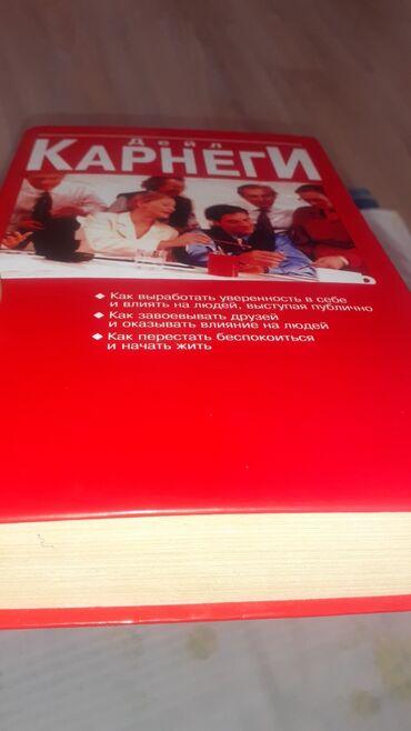 еней плюс постельное белье в Кыргызстан: Сборник книг автора дейла карнеги:  • как выработать уверенность в себ