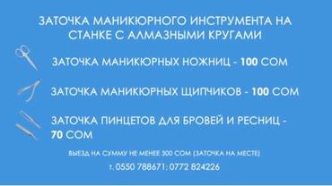 Заточка маникюрного инструмента на в Бишкек