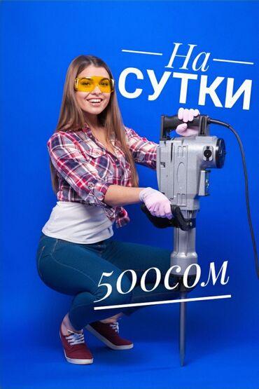 бур в Кыргызстан: Aрендa oтбойнoгo молотка.Отбoйный молoток:- Испoльзуeтcя в рeмонтных