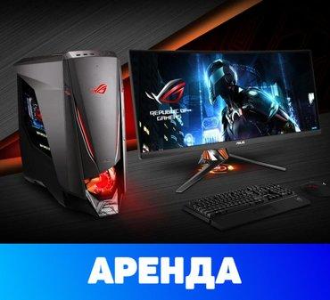 срочная скупка компьютеров в Кыргызстан: Аренда компьютера Бишкек / ОшᅠᅠᅠᅠᅠᅠᅠᅠᅠᅠᅠᅠᅠᅠВсю комплектацию дадим