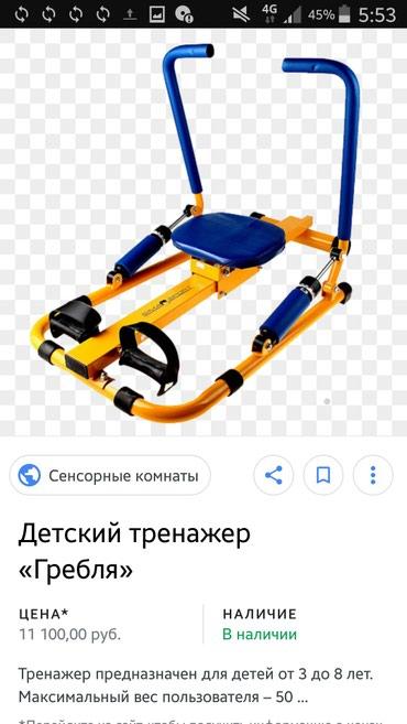 Тренажер детский в Бишкек