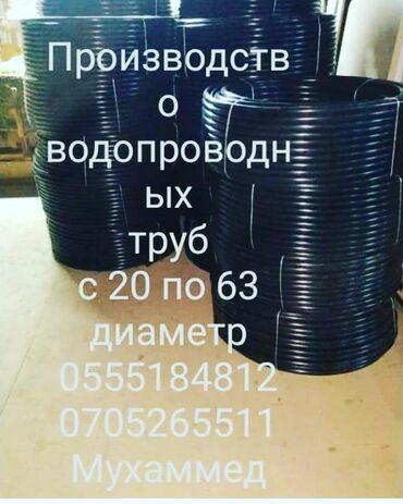 Другие товары для дома в Ак-Джол: Производство водопроводных труб с 20 по 63