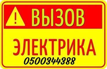продажа лед ламп на авто в Кыргызстан: Электрик | Установка счетчиков, Демонтаж электроприборов, Монтаж выключателей | Больше 6 лет опыта