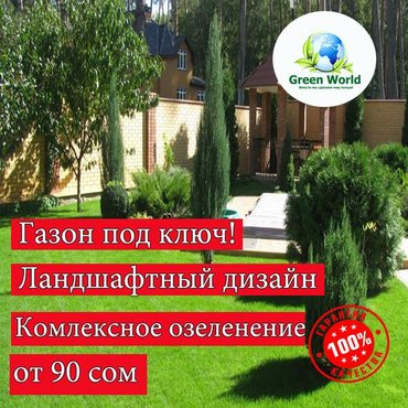 Бытовые услуги в Кыргызстан: Газон Посев Ландшфт под ключ!Комплексное озеленение территории