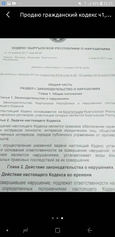 Продаю распечатанный кодекс о в Бишкек