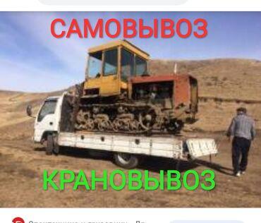 купли продажа авто в Кыргызстан: Куплю черный метал скупкакуплю чёрный метал приемкуплю черный металл