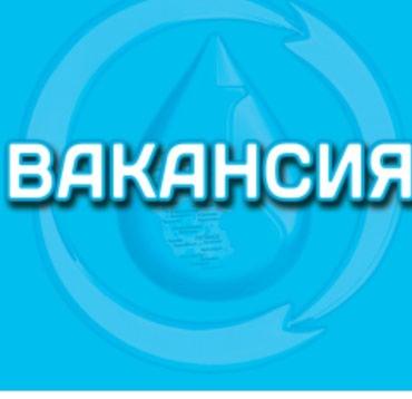 Срочно требуется помощник зав.склада, в Бишкек