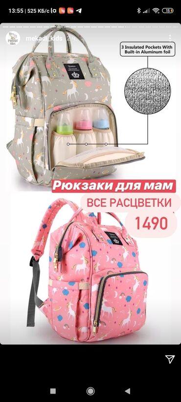 Продаю б/у сумку для мамочек. Цвет бежевый. В отличном состоянии