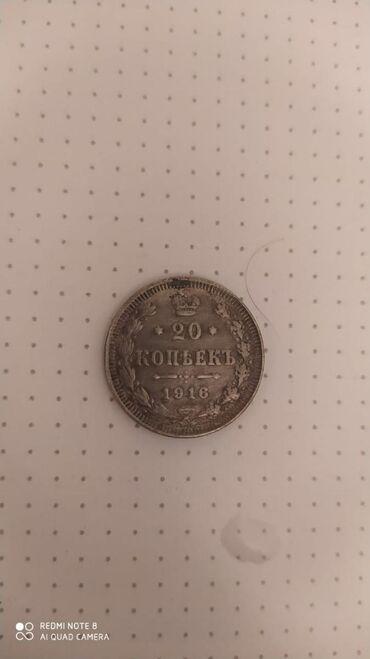 İdman və hobbi Xudatda: Монета 1916 года выпуска