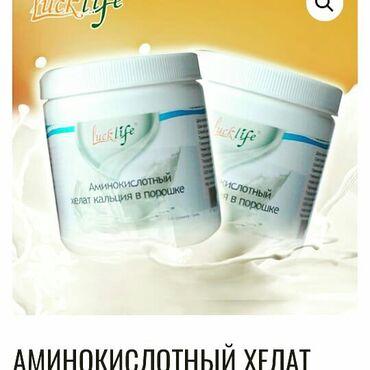 """""""Аминокислотный хелатный кальций""""Особенности продукции :1. Является"""