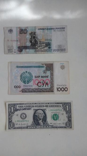 Купюры в Кыргызстан: Продаю Разные купюры