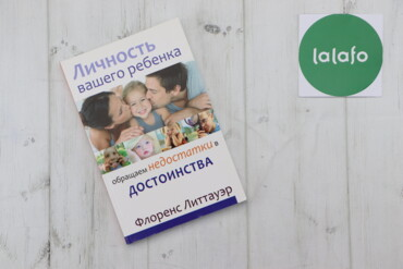 "Спорт и хобби - Украина: Книга російською мовою ""Личность вашего ребенка"" Флоренс Литтауер    М"