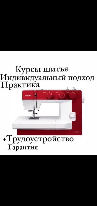 курсы шитья бишкек in Кыргызстан | АВТОЗАПЧАСТИ: Курсы шитья | Прямострочная машина | Предоставление материалов, Помощь в трудоустройстве