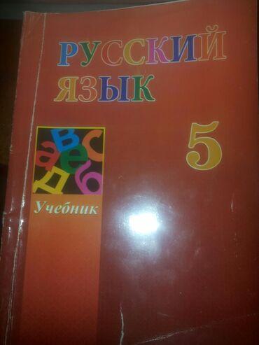 Rus dili kurslari ve qiymetleri - Азербайджан: Rus dili kitabi