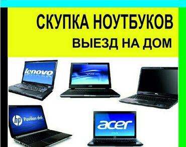 Скупка ноутбуков  Рабочий расчет в течение 20 минут после звонка