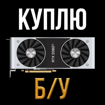 купить спринтер в германии в Кыргызстан: Куплю видеокарту