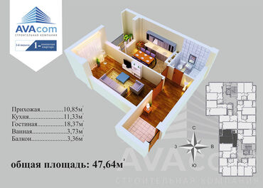 акустические системы 4 1 в Кыргызстан: Продается квартира: 1 комната, 47 кв. м
