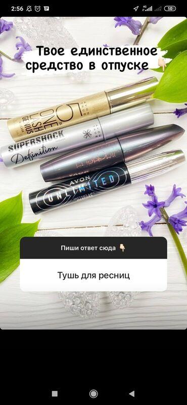 Личные вещи - Кочкор-Ата: AVON продукциялары