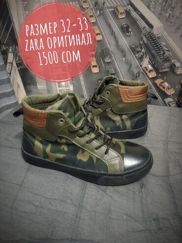 Детская обувь - Бишкек: Распродажа детской обуви для мальчика размеры 32-33, обувь б/у в
