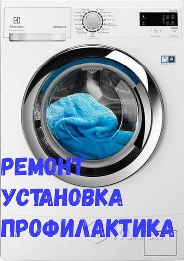 ремонт стиральных машин✔установка✔диагностика ✔быстро, надёжно и качес в Бишкек