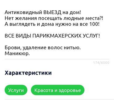 работа в бишкеке 13 лет в Кыргызстан: Опыт работы 13 лет. Цены договорные Звонить или писать WhatsApp
