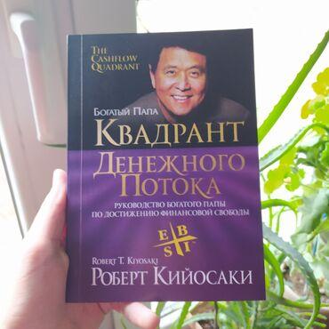 Квадрат денежного потока. Книга новая. От 500 сом доставка бесплатная