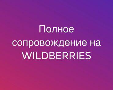 онлайн гинеколог бишкек in Кыргызстан | МЕДИЦИНСКИЕ УСЛУГИ: Сопровождаем для выхода на маркетплейс Wildberries от А до Я• Создание