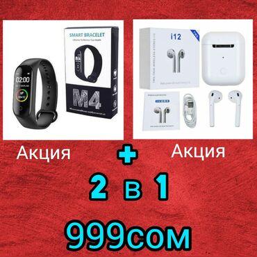 fashion digital наушники цена в Кыргызстан: 2 в 1 Наушник Bluetooth i12Smart bracelet M4 Наушники новые