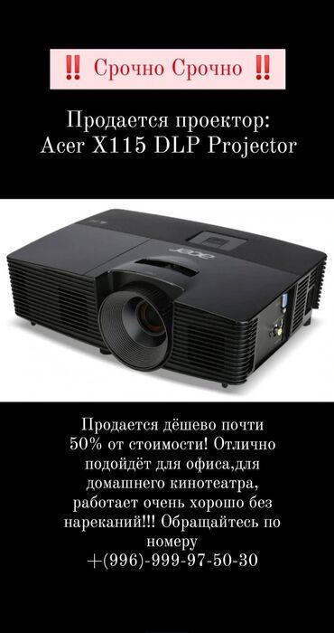 профессиональный микшерный пульт в Кыргызстан: Проектор домашний кинотеатр до офиса acer дёшево очень срочно