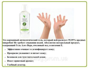 САНИТАЙЗЕР ДЛЯ РУК (№ 318) в Кызыл-Кия