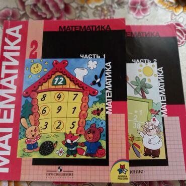 с к кыдыралиев а б урдалетова г м дайырбекова математика 6 класс ответы в Кыргызстан: Математика 2 класс (1, 2 часть): М.И.Моро, М.А.Бантова