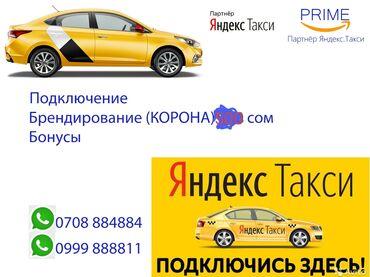 Водители такси - Бишкек: Водитель такси. С личным транспортом. (B). 12 %