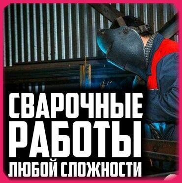 Работа - Бишкек: Сварщик. С опытом