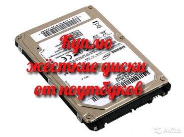 скупаю жёсткие диски от ноутбуков. только sata. любые объёмы интересны в Бишкек