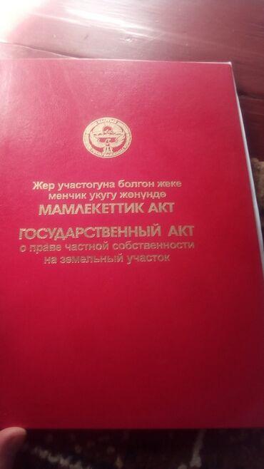 Недвижимость - Кызыл-Кия: 10 соток, Для строительства, Собственник