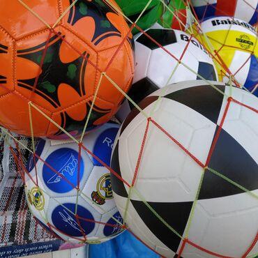Мячи футбольные,волейбольные(цены разные
