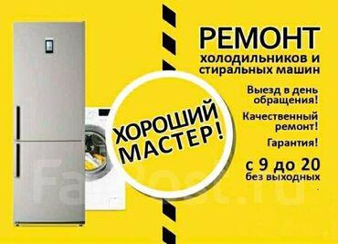 Ремонт техники - Кыргызстан: Ремонт | Холодильники, морозильные камеры | С выездом на дом
