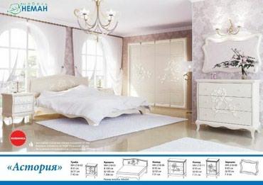 Спальня «Астория» в Бишкек