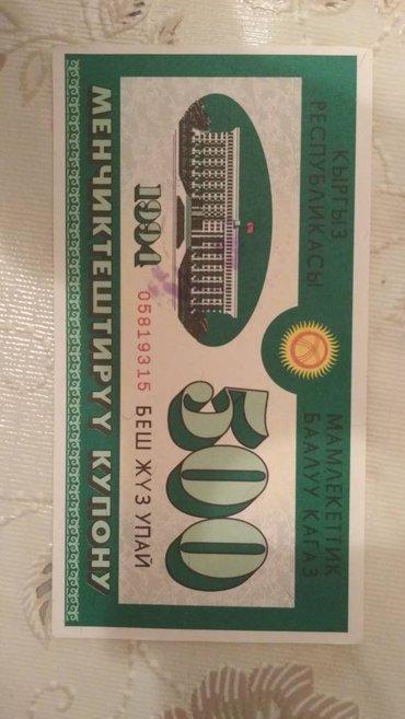кыргызстан : 100 и 500 упай приватизационный купон 1994 unc редкий в Бишкек