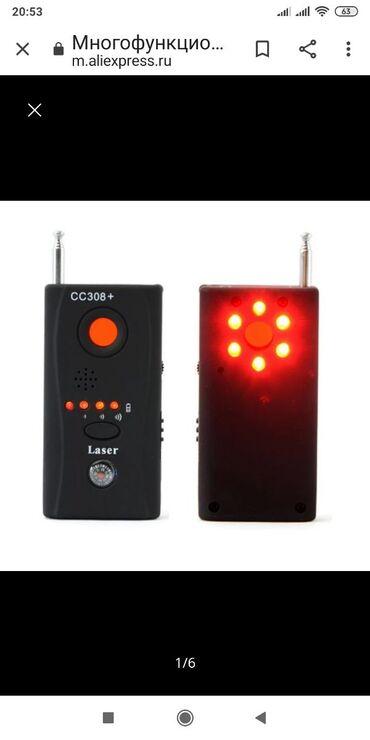 Многофункциональный беспроводной детектор сигнала объектива камеры