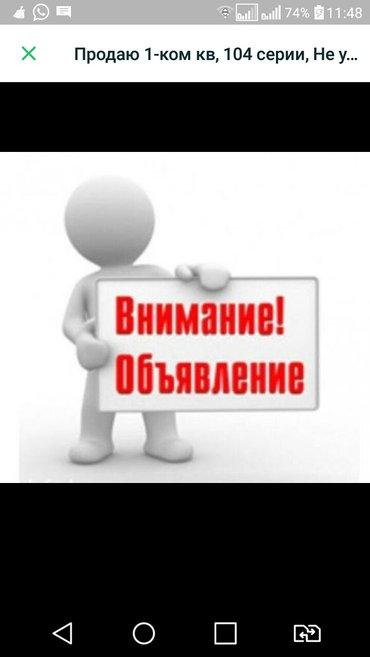 Срочно!!! куплю без посредников для in Бишкек