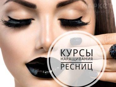 1. поресничное наращивание - норка, в Бишкек