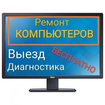Ремонт компьютеров на дому или в офисе в Бишкек