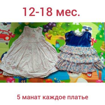 Bakı şəhərində Б/у в идеальном состоянии, размер 12-18