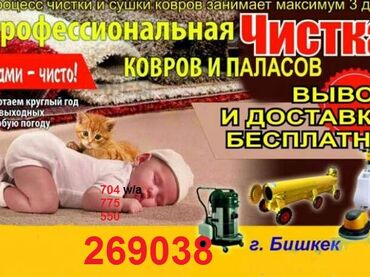 услуги химчистки и прачечной в Кыргызстан: Стирка ковров | Ковер, Палас, Ала-кийиз, Шырдак | Самовывоз, Бесплатная доставка
